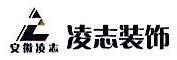安徽省凌志实业发展有限责任公司