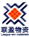 浙江联盈物资有限公司 最新采购和商业信息
