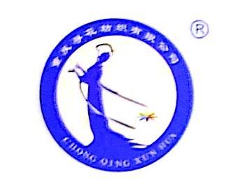 重庆寻花纺织有限公司 最新采购和商业信息