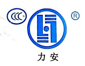 浙江力安电缆有限公司 最新采购和商业信息