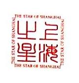 上海之星国际旅行社有限公司 最新采购和商业信息