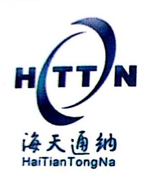 海天通纳(北京)科技有限公司 最新采购和商业信息