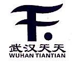 武汉市天天纸业有限公司 最新采购和商业信息