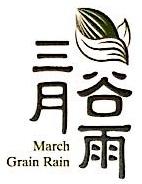 三月谷雨(北京)文化传媒有限公司