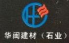 成都华闽建材有限公司 最新采购和商业信息
