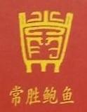 深圳市冠一餐饮服务有限公司 最新采购和商业信息