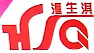 广东汇生淇纺织有限公司 最新采购和商业信息