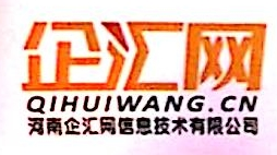 河南企汇网信息技术股份有限公司 最新采购和商业信息