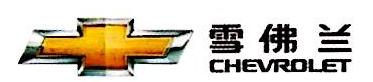 沈阳一天合汽车销售服务有限公司 最新采购和商业信息