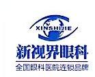 江西新视界眼科医院有限公司 最新采购和商业信息