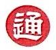 苏州日通国际物流有限公司