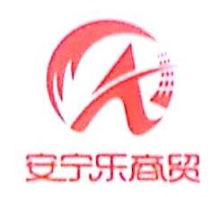 湖南安宁乐商贸有限公司 最新采购和商业信息