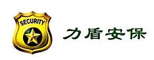 天津力盾安保防范技术咨询服务有限公司 最新采购和商业信息