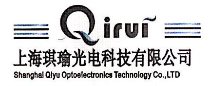 上海琪瑜光电科技股份有限公司 最新采购和商业信息
