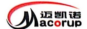 深圳市迈凯诺科技有限公司 最新采购和商业信息