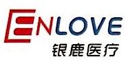 惠州市银鹿医疗器械有限公司