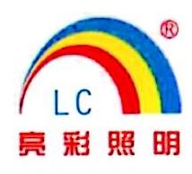深圳市亮彩机电产品有限公司 最新采购和商业信息