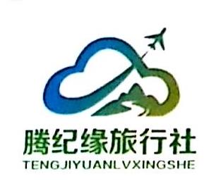 上海腾纪缘旅行社有限公司