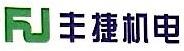 东莞市丰捷机电设备有限公司 最新采购和商业信息