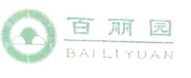 深圳市百丽园生物科技有限公司