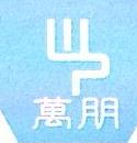 辽宁省万朋电子工程有限公司