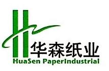 济南华森纸业有限公司 最新采购和商业信息