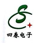 深圳市四春电子科技有限公司 最新采购和商业信息
