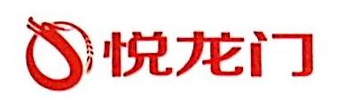 深圳市前海悦龙门电子商务有限公司 最新采购和商业信息