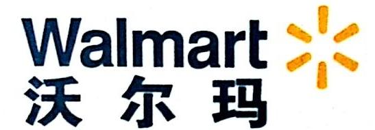 江苏沃尔玛百货有限公司