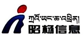 西藏昭杨信息技术有限公司 最新采购和商业信息