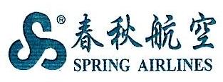 上海春秋飞行培训有限公司 最新采购和商业信息