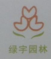 杭州绿宇园林绿化工程有限公司 最新采购和商业信息