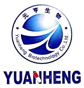 元亨生物技术有限公司 最新采购和商业信息