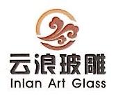 沙河市云浪装饰玻璃有限公司
