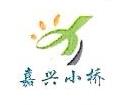 嘉兴小桥信息技术有限公司 最新采购和商业信息
