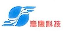 深圳市嵩鹰科技有限公司