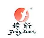 唐山市锋轩商贸有限公司 最新采购和商业信息