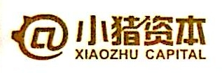 深圳市前海小猪互联网金融服务有限公司