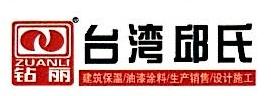 邱氏(湖北)涂料有限公司 最新采购和商业信息