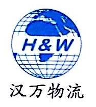 上海汉万国际物流有限公司