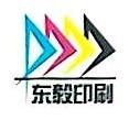 深圳市东毅印刷有限公司 最新采购和商业信息