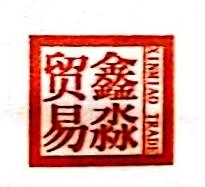 海口鑫淼贸易有限公司 最新采购和商业信息