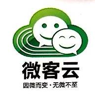 岳阳市微客云电子商务有限公司 最新采购和商业信息