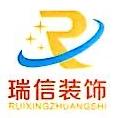 芜湖市瑞信装饰工程有限责任公司 最新采购和商业信息