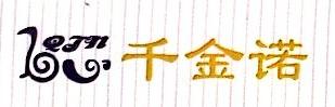 惠州市千金诺家具有限公司