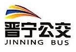 晋宁县滇骏城乡公交有限公司 最新采购和商业信息