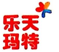辽宁乐天超市有限公司 最新采购和商业信息