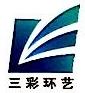 杭州三彩环艺科技有限公司 最新采购和商业信息