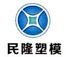 台州市民隆塑模有限公司 最新采购和商业信息
