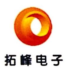 河南拓峰电子科技有限公司 最新采购和商业信息